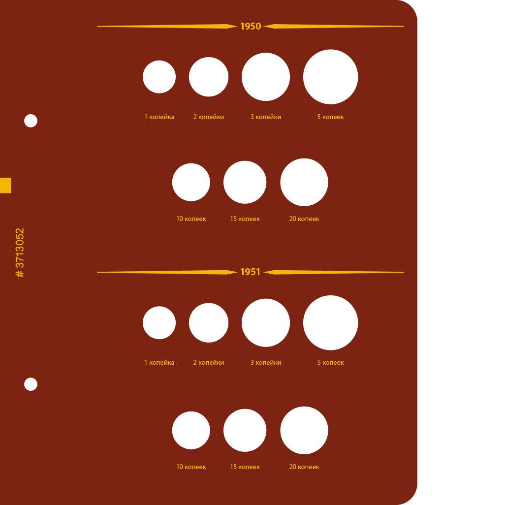 Альбом для монет «Монеты РСФСР, СССР регулярного выпуска. 1921–1957». Серия «по годам». Том 3