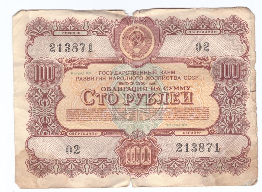 Облигация на сумму 100 рублей № 213871 (Выпуск 1956 года) VG
