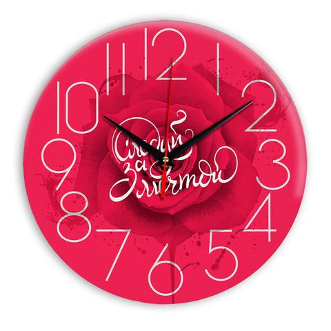 motivation clock 33