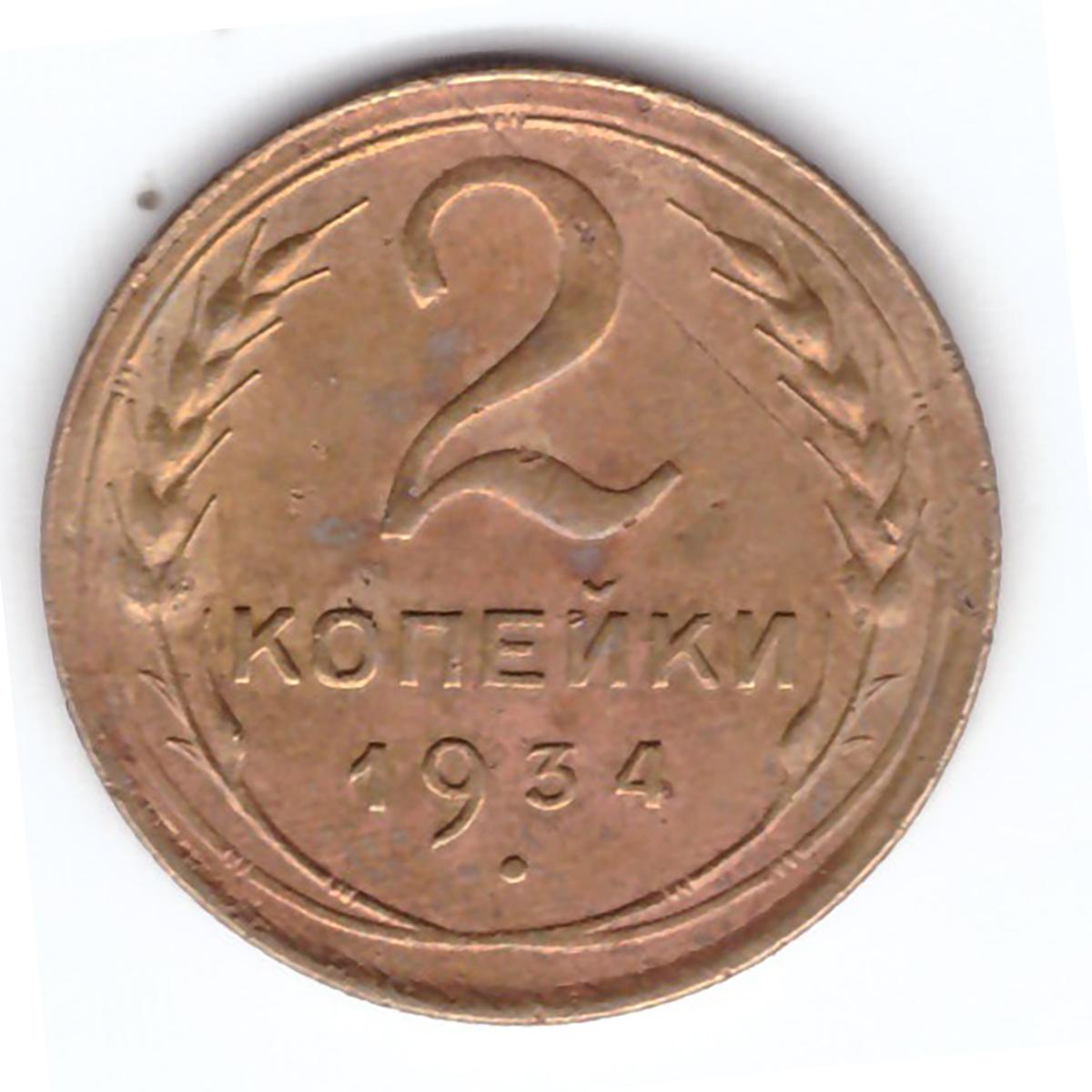 2 копейки 1934 ХF-