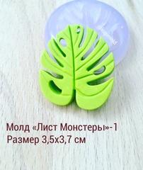 Молд Лист Монстеры-1