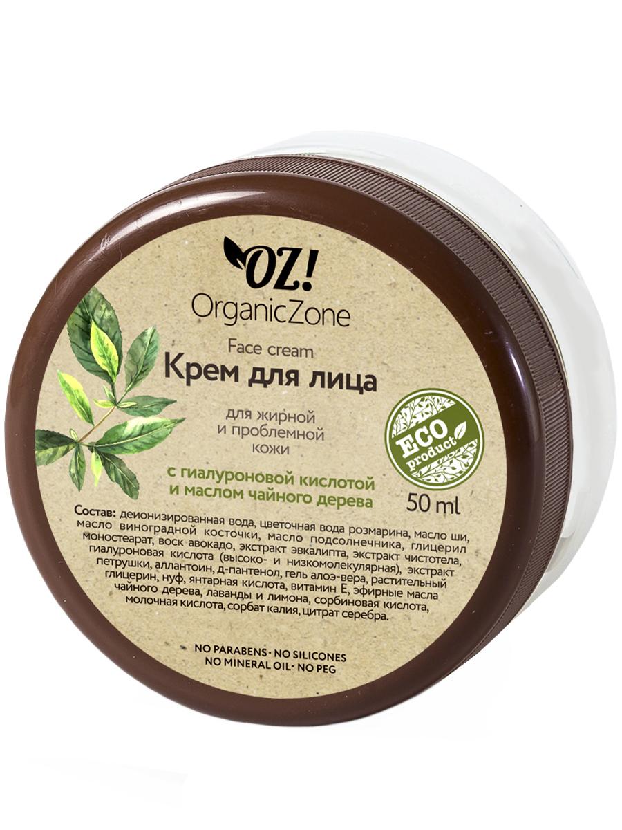 Крем для лица для жирной и проблемной кожи  с гиалуроновой кислотой и маслом чайного дерева OrganicZone