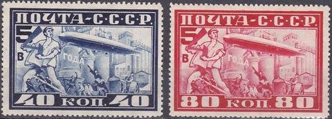 1930 №258-9 *MH-с наклейкой