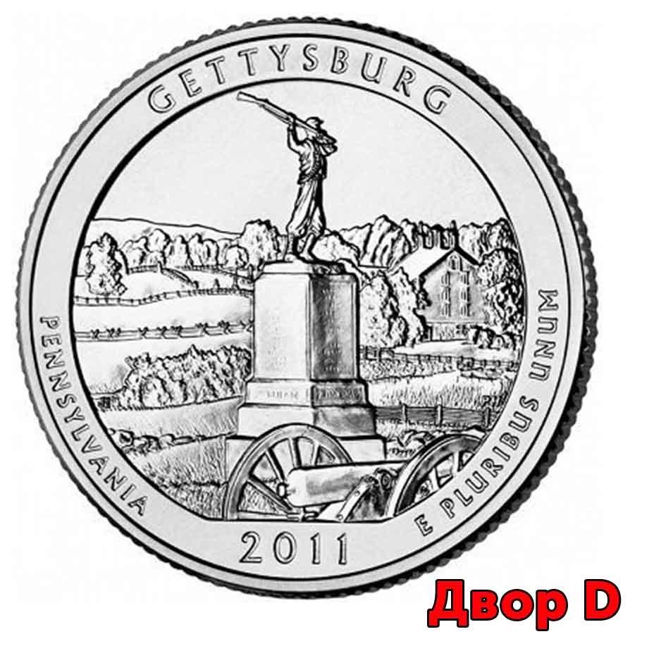 25 центов 6-й парк США Геттисбург 2011 год (двор D)