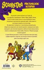 Скуби-Ду: Мистические истории