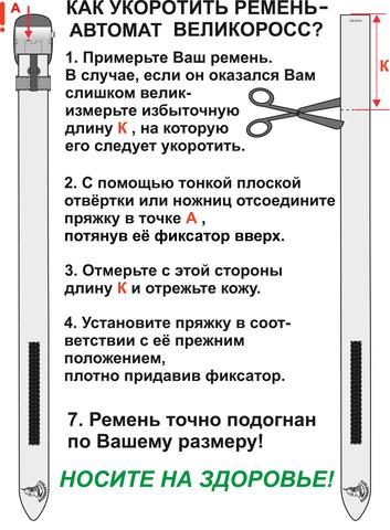 Ремень «Мурманский» на бляхе автомат