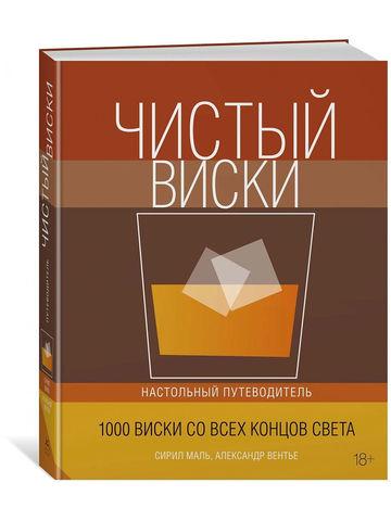 Книга «Чистый виски. Настольный путеводитель» Маль С., Вентье А.