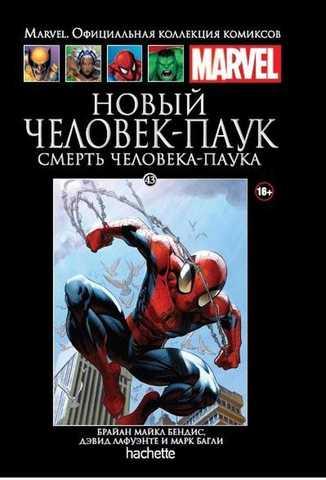 Ашет №43. Новый Человек-Паук. Смерть Человека-Паука  (Б/У)