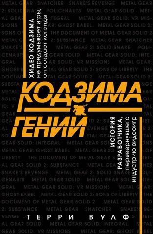 Кодзима - гений. История разработчика, перевернувшего индустрию видеоигр (уценка)