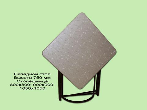 Обеденный складной квадратный стол на металлических ножках