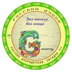 Развивающий набор наклеек «Русские добродетели: Загадки №3»