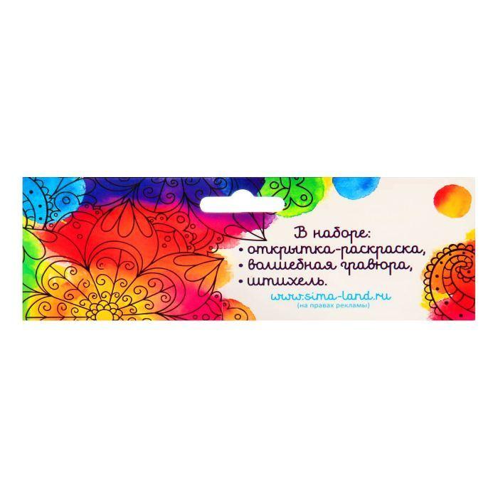 Гравюра-открытка для исполнения желания