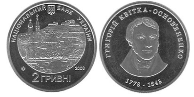 """2 гривны """"Григорий Квитка-Основяненко"""" 2008 год"""