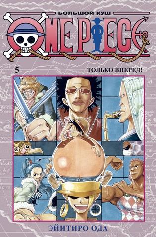 One Piece. Большой куш. Книга 5. Только вперёд!