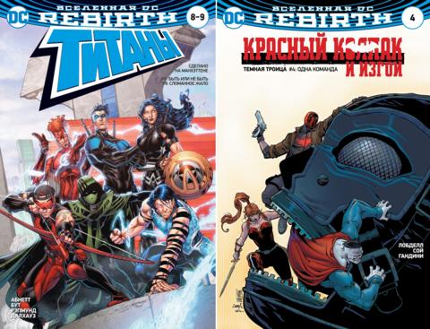 Вселенная DC. Rebirth. Титаны #8-9 / Красный Колпак и Изгои #4 (мягк/обл.)
