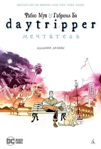 Daytripper. Мечтатель