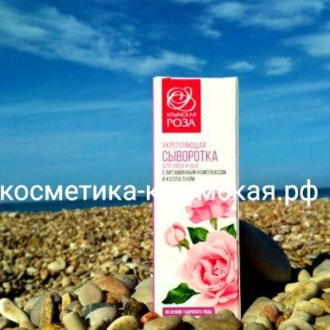 Омолаживающая сыворотка для лица и шеи «Витамины и Коллаген»™Крым Роза