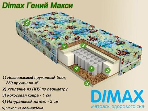 Детский матрас Dimax Гений Макси в Мегаполис-матрас