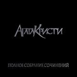 Агата Кристи / Полное Собрание Сочинений - Том 2 (5LP)