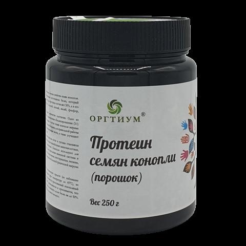 Протеин семян конопли ОРГТИУМ, 250 гр