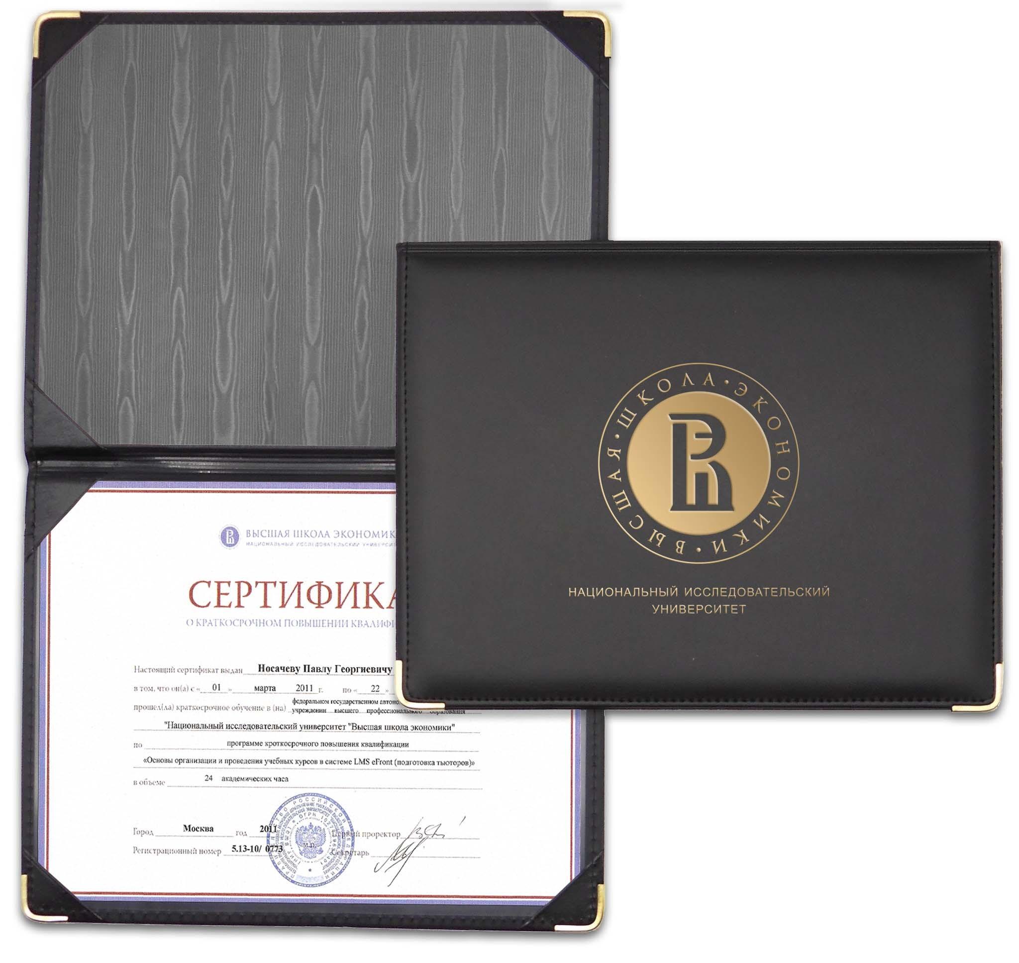 Папка обложка «Премиум» для диплома/сертификата из эко кожи