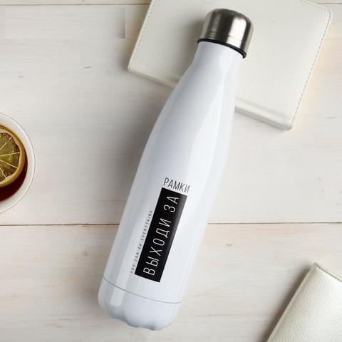 Бутылка- термос Выходи за рамки, 500 мл, сохраняет тепло 8 часов