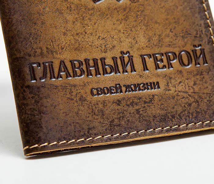 BY142603 Обложка для паспорта с надписью «Главный Герой Своей Жизни» фото 04