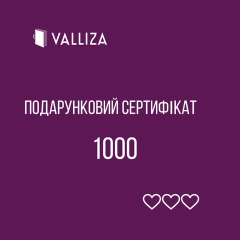 Подарочный сертификат VALLIZA на 1000 грн.