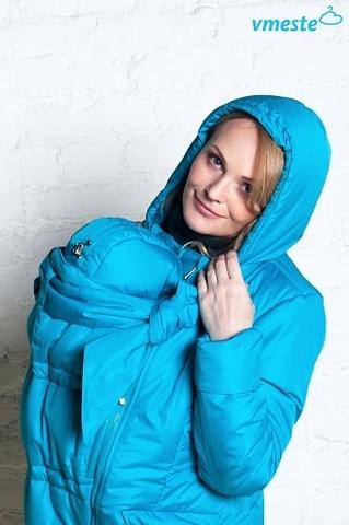 Теплая куртка Бирюзовая 3в1 Vmeste