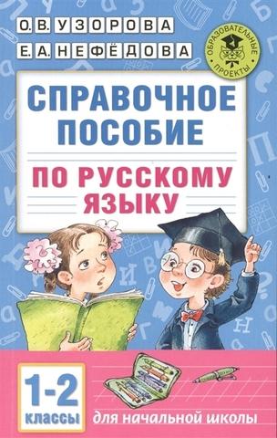 Справочное пособие по русскому языку. 12 классы