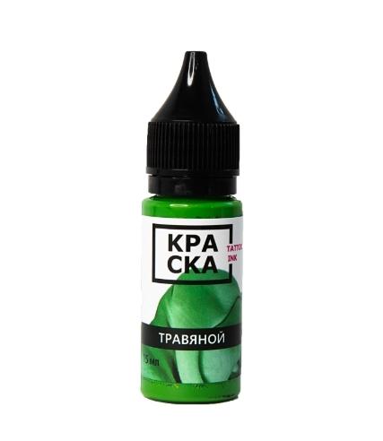 Пигмент ТРАВЯНОЙ 15 мл от КРАСКА tattoo ink