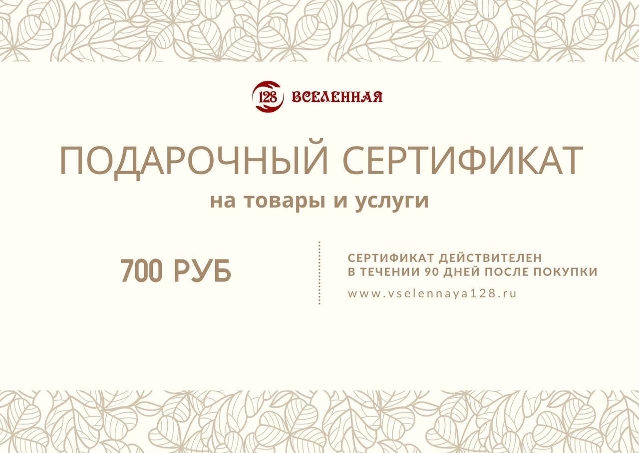 Подарочный сертификат номиналом 700 рублей