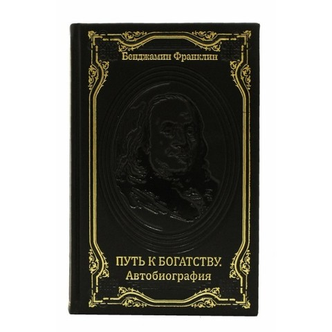 Бенджамин Франклин. Путь к богатству. Автобиография