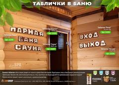 Табличка «Баня», 17х5 см