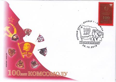 Почта ДНР (2018 01.29.) 100 лет комсомолу-КПД