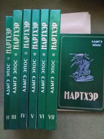 Нартхэр. Адыгэ эпос (Нарты. Адыгский эпос в 7 томах) НА АДЫГЕЙСКОМ ЯЗЫКЕ