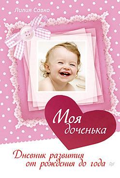 Моя доченька. Дневник развития от рождения до года