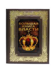 Большая Книга Власти.