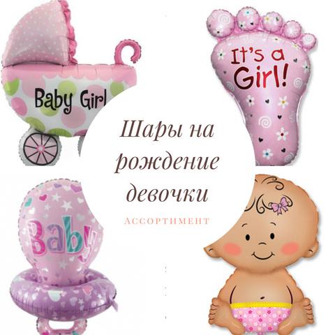Шары на рождение девочки