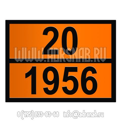 20-1956 (ГАЗ СЖАТЫЙ)