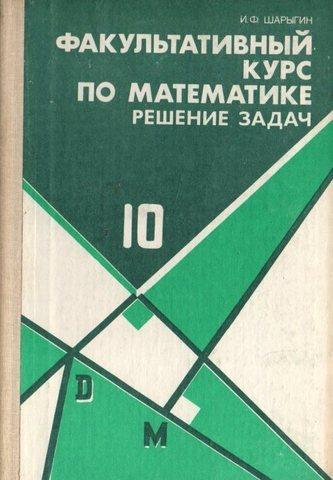 Факультативный курс по математике.  Решение задач  10 класс