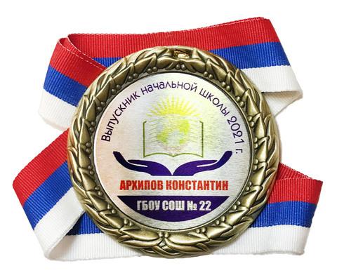 Медаль выпускник начальной школы индивидуальная с номером школы и именем (глобус книги)