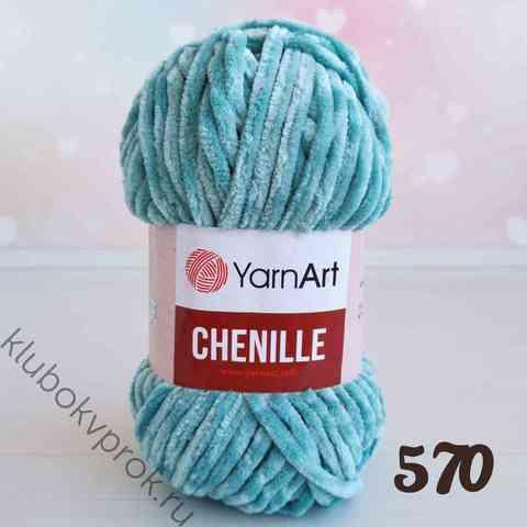 YARNART CHENILLE 570, Шалфей