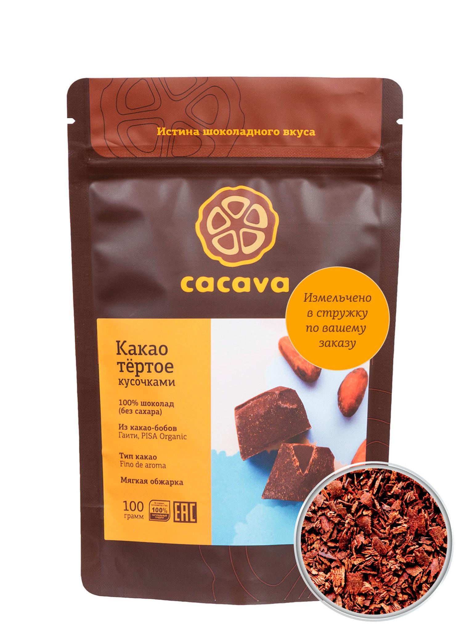 Какао тёртое в стружке (Гаити), упаковка 100 грамм