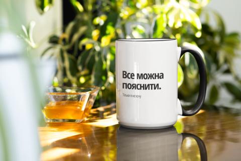 Чашка: Все можна пояснити