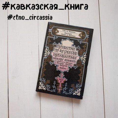 Путешествие вокруг Кавказа Фредерика Дюбуа де-Монперэ. Том 1 (и единств.)