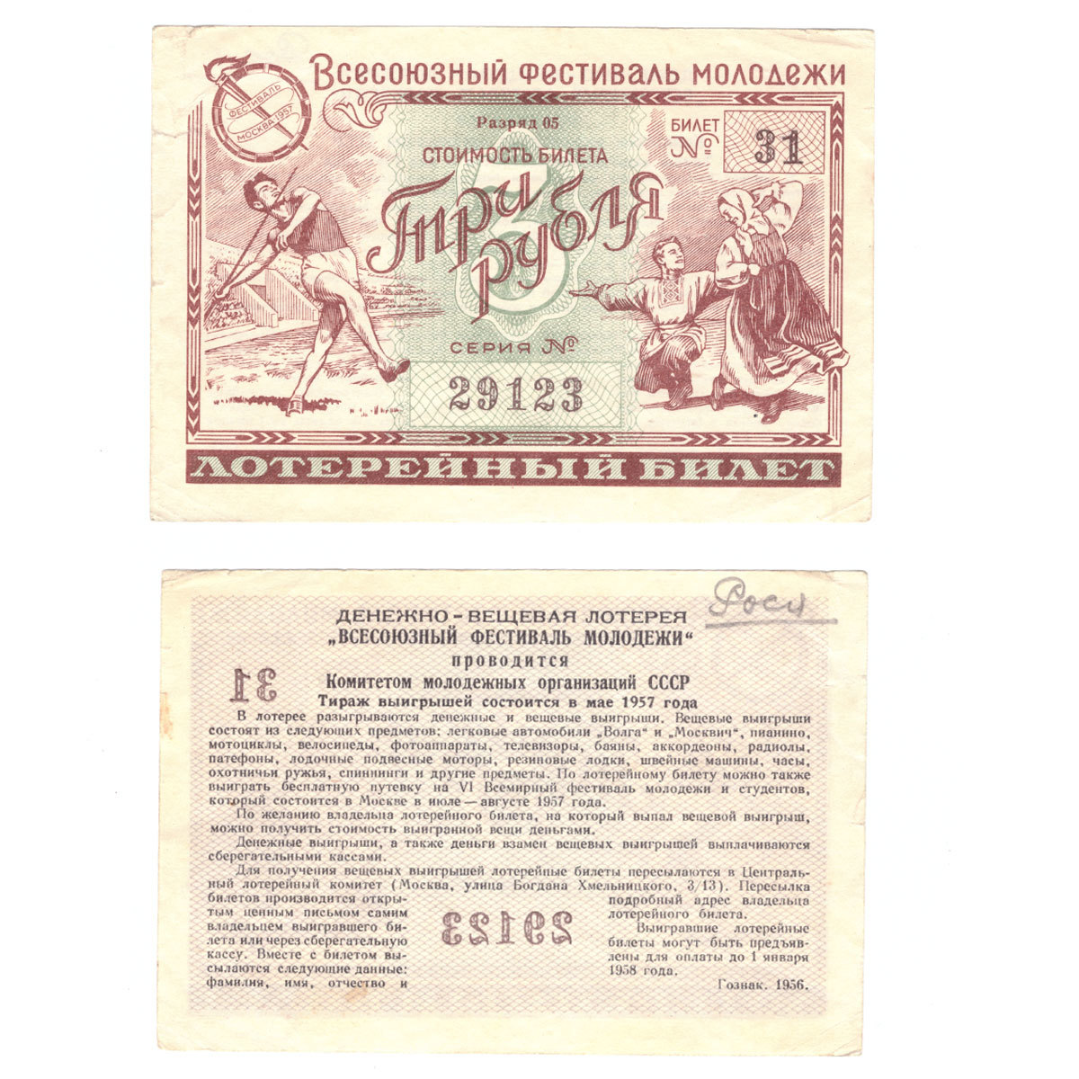 Лотерейный билет Всесоюзный фестиваль молодежи 1956 г
