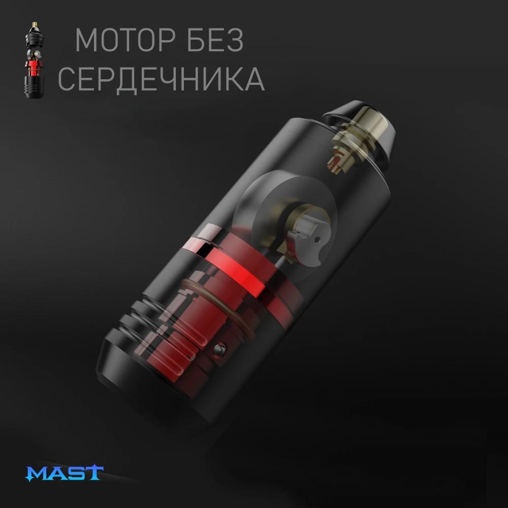 Mast Tour Max