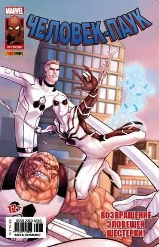 Человек-Паук №13 (Panini Comics)
