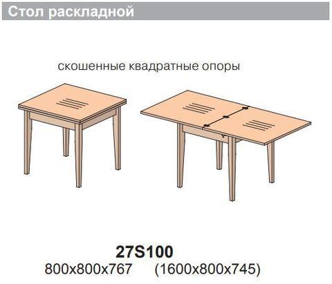 Стол обеденный Уют